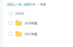 关旭2017-2018教程合集