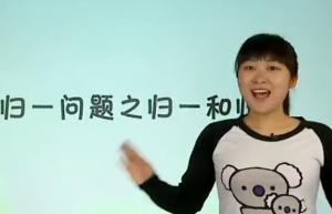 【三年级奥数】2015学年三年级奥数年卡(竞赛班)【49讲 史乐】