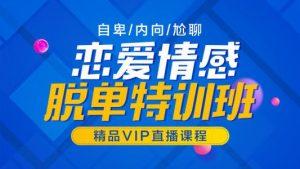 腾讯课堂:山本教育素云VIP恋爱技巧-脱单特训班,第8期