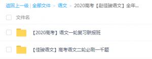 2020高考【赵佳骏语文】全年联报