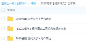 2020高考【杨洋语文】全年联报