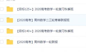 2020高考【周帅数学】全年联报