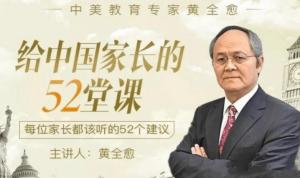给中国家长的52堂课(完结)