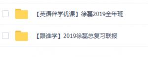 2019徐磊英语全年