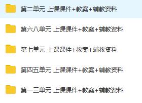 状元大课堂2020秋部编版语文六年级上ppt课件